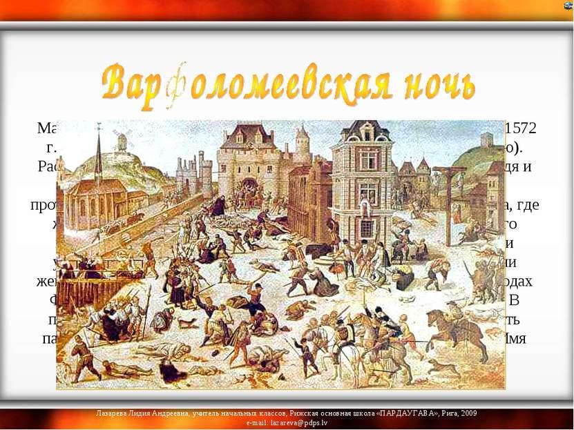 Массовое избиение французских протестантов в Париже 24 августа 1572 г. в ноч...