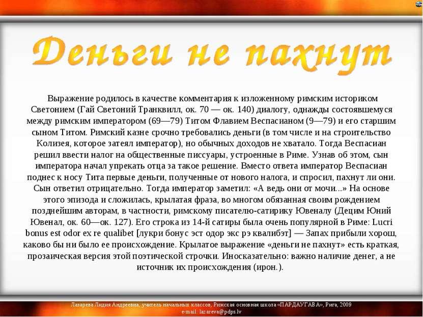 Выражение родилось в качестве комментария к изложенному римским историком Св...
