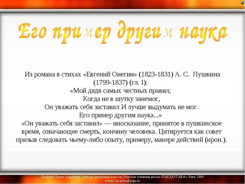Из романа в стихах «Евгений Онегин» (1823-1831) А. С. Пушкина (1799-1837) (...