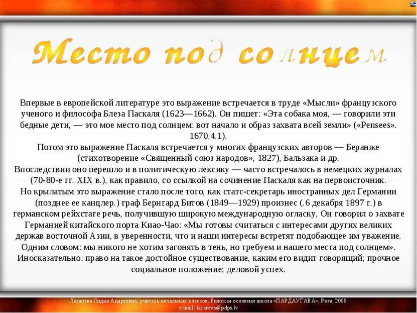 Впервые в европейской литературе это выражение встречается в труде «Мысли» ...