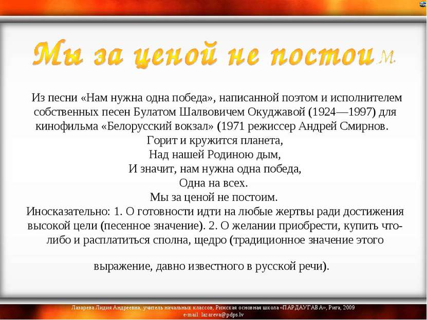Из песни «Нам нужна одна победа», написанной поэтом и исполнителем собственн...