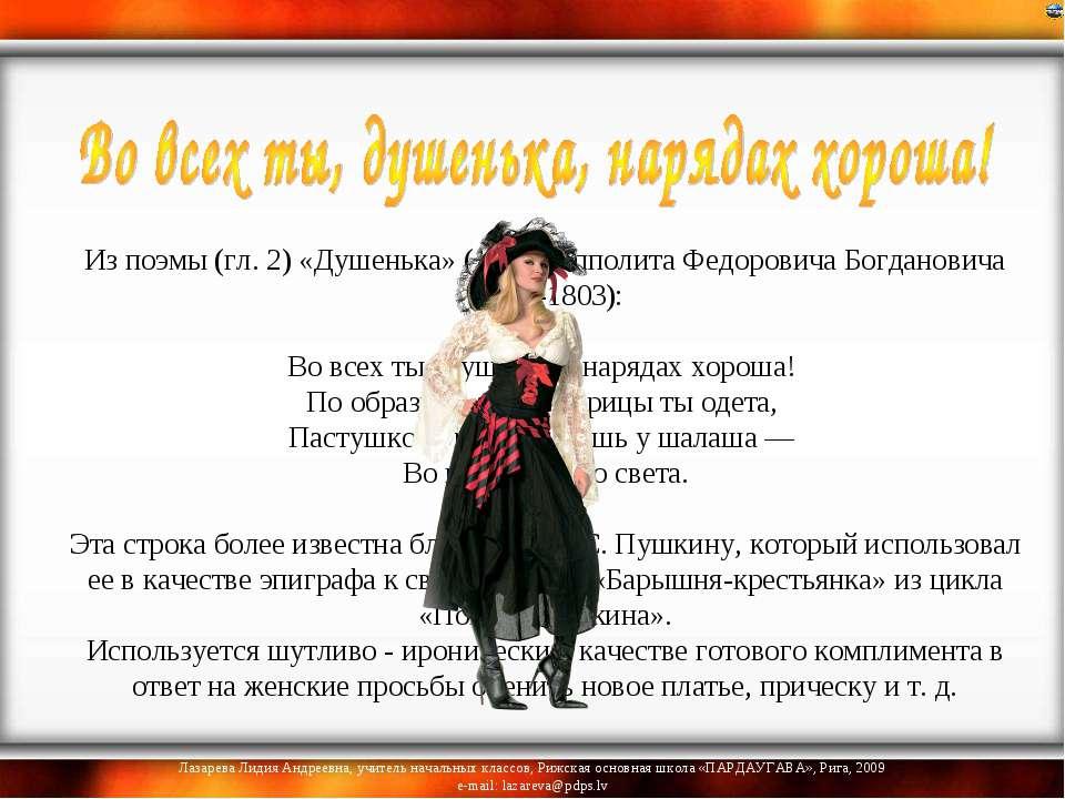 Из поэмы (гл. 2) «Душенька» (1778) Ипполита Федоровича Богдановича (1743-1803...