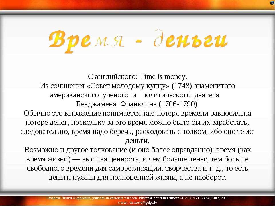 С английского: Time is money. Из сочинения «Совет молодому купцу» (1748) зн...