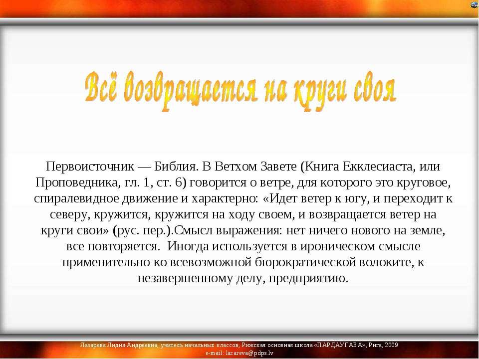 Первоисточник — Библия. В Ветхом Завете (Книга Екклесиаста, или Проповедника,...