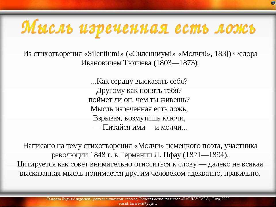 Из стихотворения «Silentium!» («Силенциум!» «Молчи!», 183]) Федора Иванович...