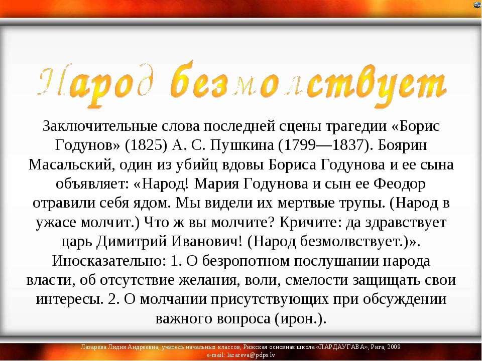 Заключительные слова последней сцены трагедии «Борис Годунов» (1825) А. С. ...
