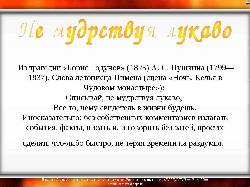 Из трагедии «Борис Годунов» (1825) А. С. Пушкина (1799—1837). Слова летописц...