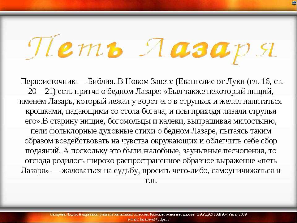 Первоисточник — Библия. В Новом Завете (Евангелие от Луки (гл. 16, ст. 20—21...