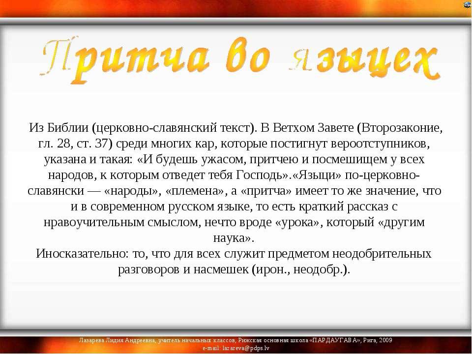 Из Библии (церковно-славянский текст). В Ветхом Завете (Второзаконие, гл. 28...
