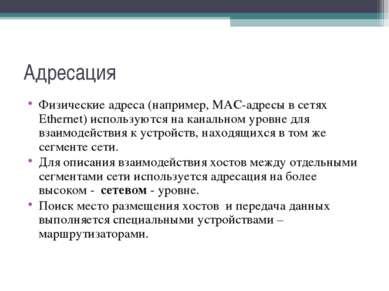 Адресация Физические адреса (например, MAC-адресы в сетях Ethernet) использую...