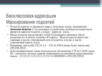 Бесклассовая адресация Маскирование подсетей Подсети скрыты от внешнего мира ...