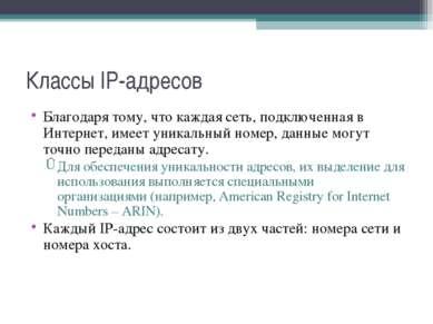 Классы IP-адресов Благодаря тому, что каждая сеть, подключенная в Интернет, и...