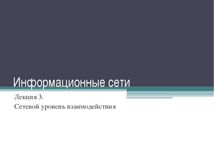 Информационные сети Лекция 3. Сетевой уровень взаимодействия