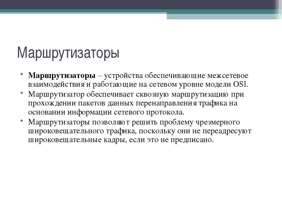 Маршрутизаторы Маршрутизаторы – устройства обеспечивающие межсетевое взаимоде...