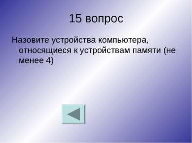 15 вопрос Назовите устройства компьютера, относящиеся к устройствам памяти (н...