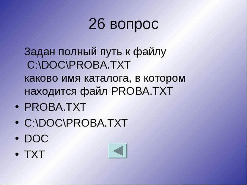 26 вопрос Задан полный путь к файлу C:\DOC\PROBA.TXT каково имя каталога, в к...