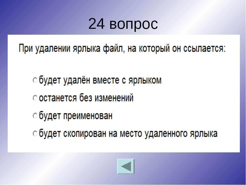 24 вопрос