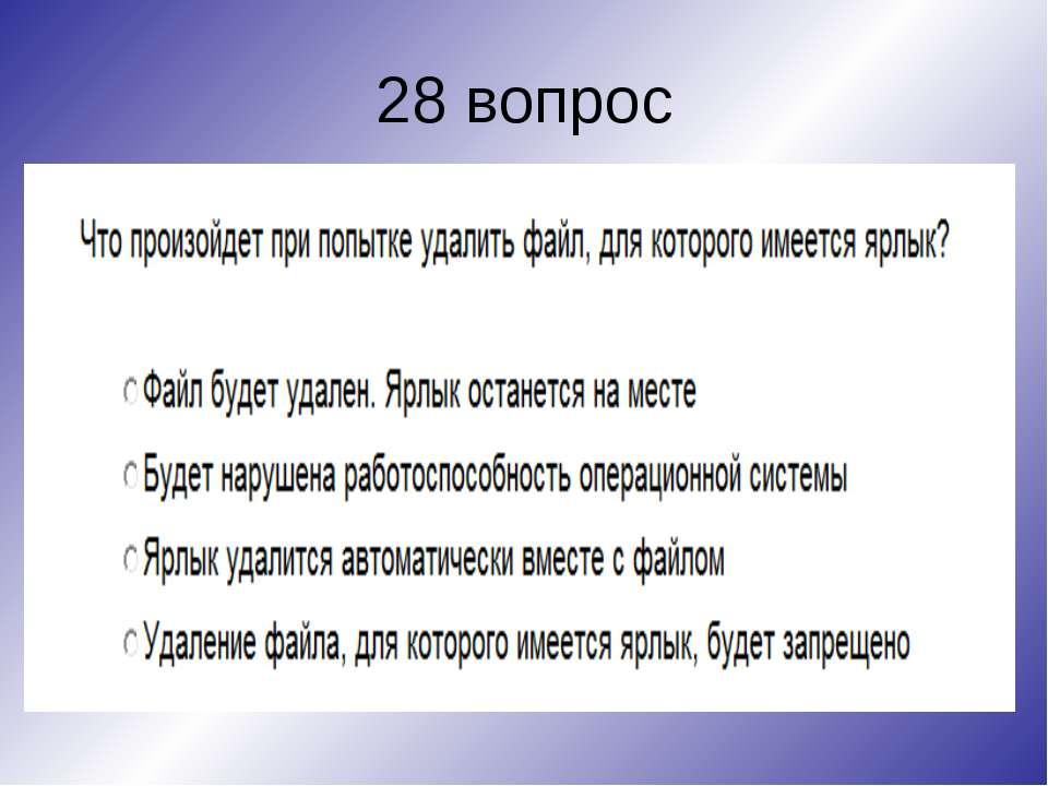 28 вопрос
