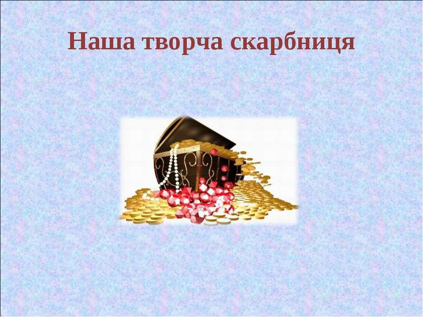 Наша творча скарбниця