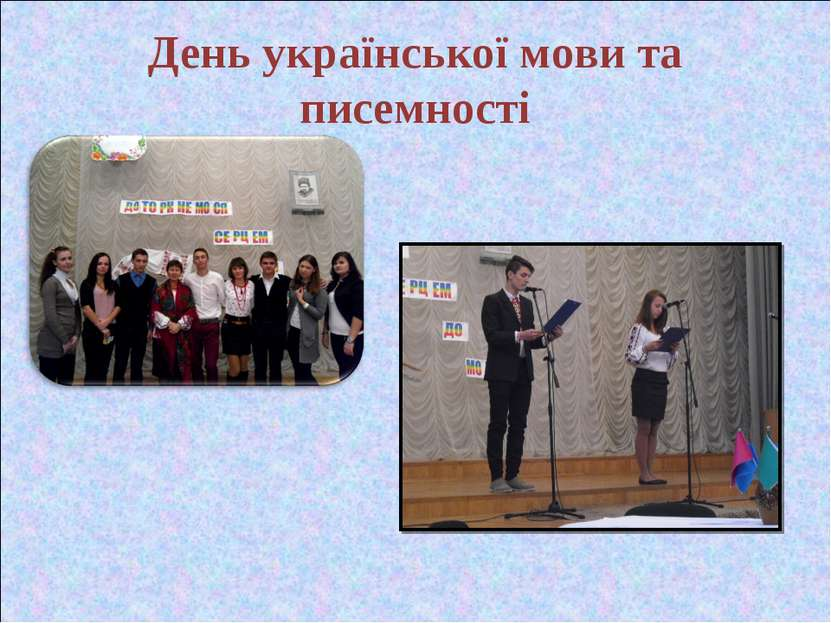 День української мови та писемності