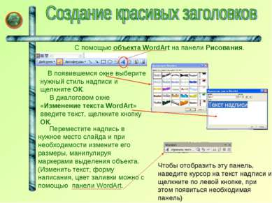 Чтобы отобразить эту панель, наведите курсор на текст надписи и щелкните по л...