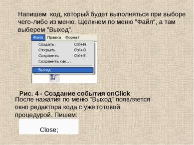 Напишем код, который будет выполняться при выборе чего-либо из меню. Щелкнем ...