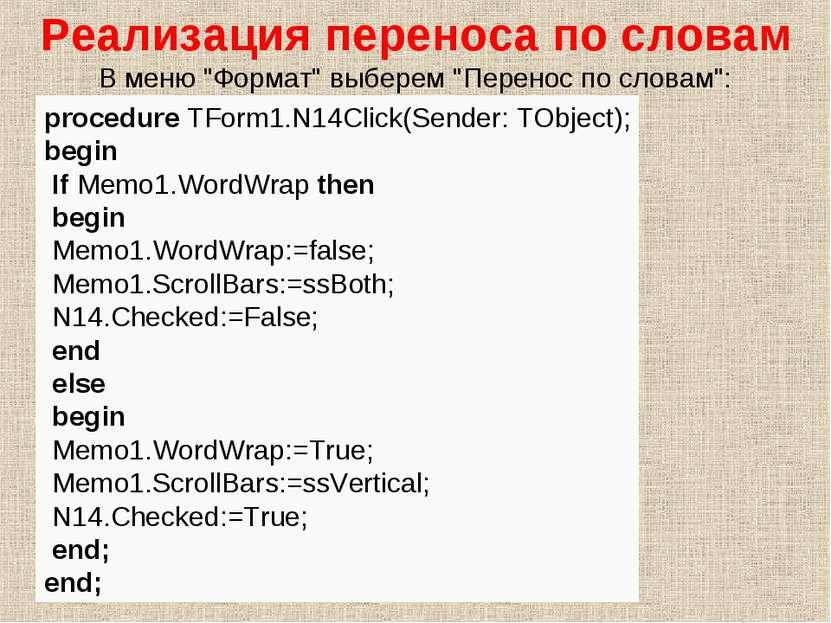 """Реализация переноса по словам В меню """"Формат"""" выберем """"Перенос по словам"""": pr..."""