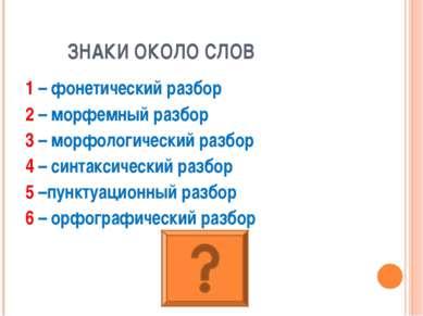 ЗНАКИ ОКОЛО СЛОВ 1 – фонетический разбор 2 – морфемный разбор 3 – морфологиче...