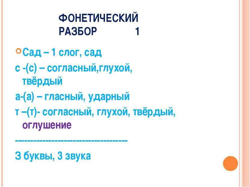 ФОНЕТИЧЕСКИЙ РАЗБОР 1 Сад – 1 слог, сад с -(с) – согласный,глухой, твёрдый а-...