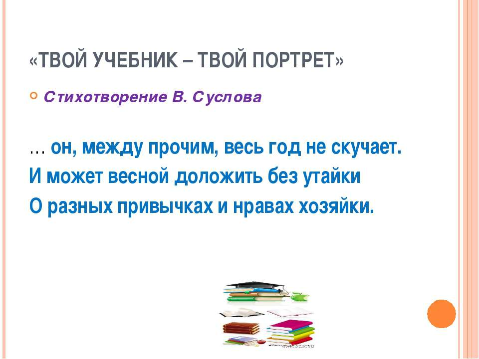 «ТВОЙ УЧЕБНИК – ТВОЙ ПОРТРЕТ» Стихотворение В. Суслова … он, между прочим, ве...