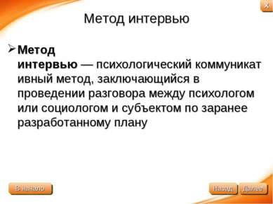 Метод интервью Метод интервью—психологическийкоммуникативный метод, заключ...