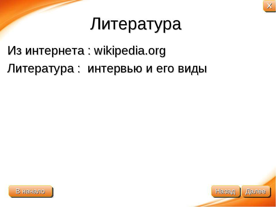 Литература Из интернета : wikipedia.org Литература : интервью и его виды В на...