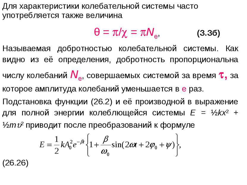 Для характеристики колебательной системы часто употребляется также величина θ...