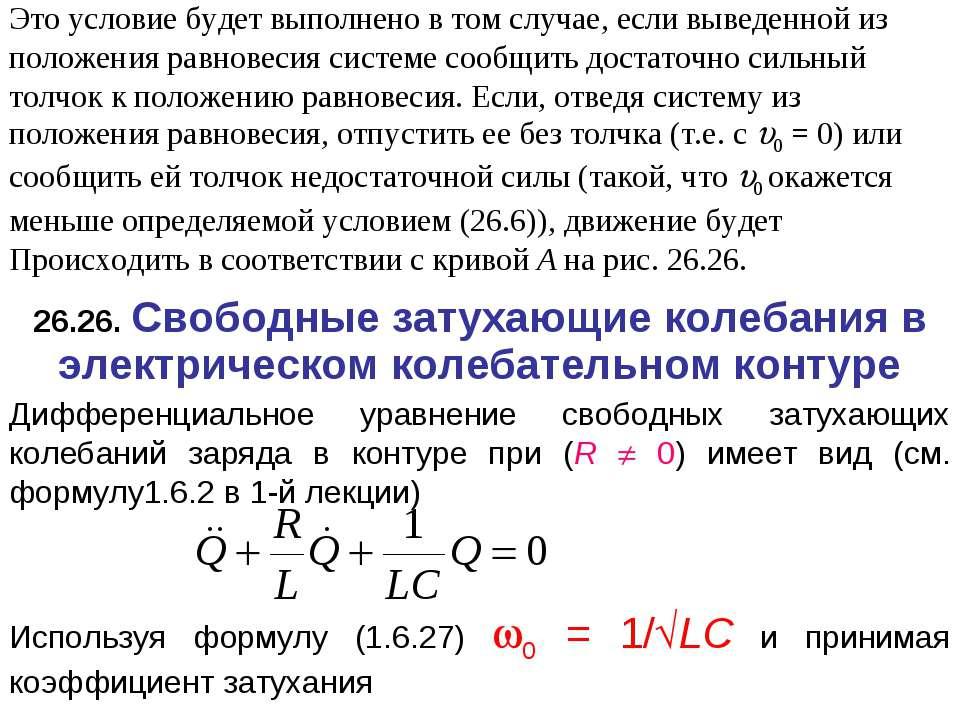 Это условие будет выполнено в том случае, если выведенной из положения равнов...