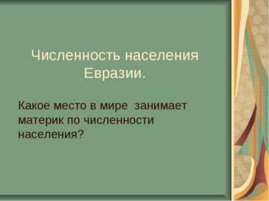Численность населения Евразии. Какое место в мире занимает материк по численн...