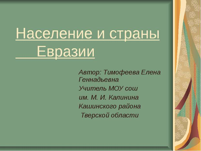 Население и страны Евразии Автор: Тимофеева Елена Геннадьевна Учитель МОУ сош...