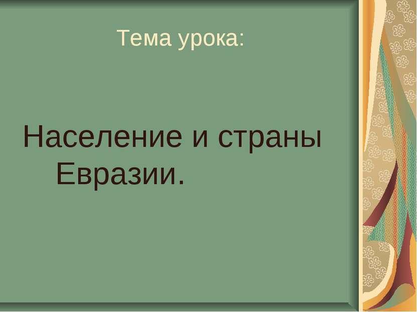Тема урока: Население и страны Евразии.