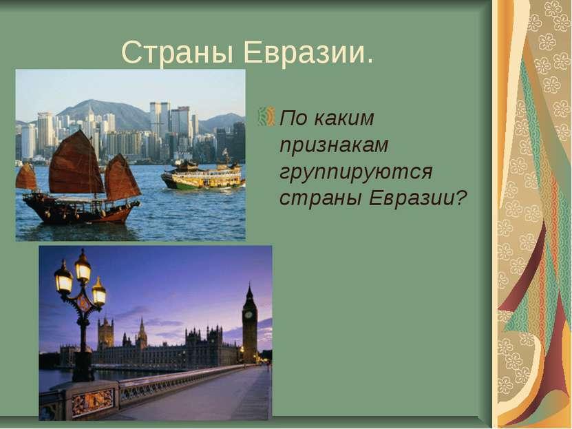 Страны Евразии. По каким признакам группируются страны Евразии?