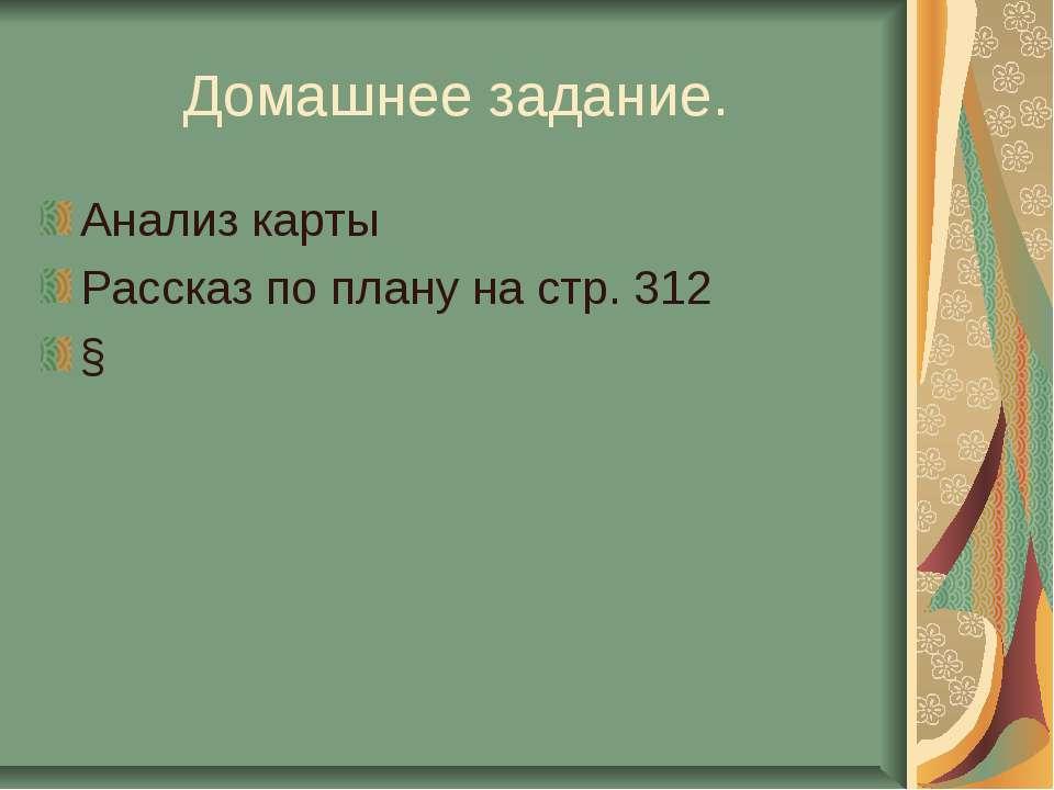 Домашнее задание. Анализ карты Рассказ по плану на стр. 312 §