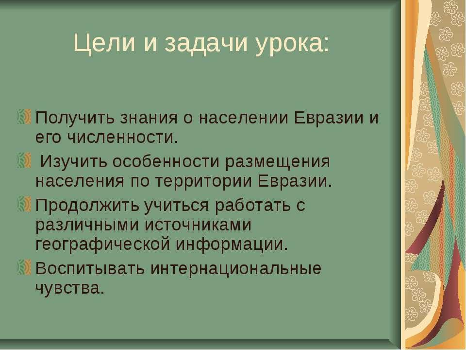 Цели и задачи урока: Получить знания о населении Евразии и его численности. И...