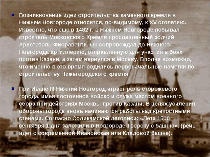 Возникновение идеи строительства каменного кремля в Нижнем Новгороде относитс...