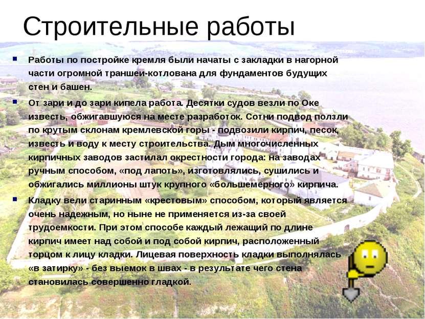 Строительные работы Работы по постройке кремля были начаты с закладки в нагор...