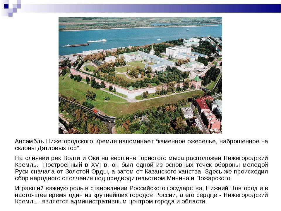 """Ансамбль Нижегородского Кремля напоминает """"каменное ожерелье, наброшенное на ..."""