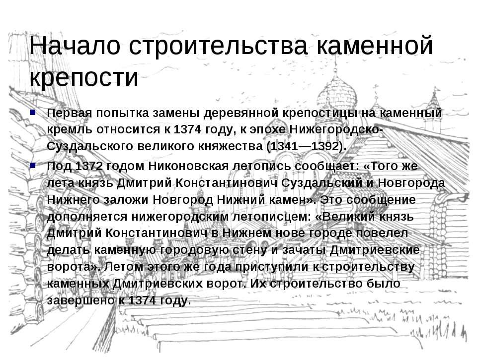 Первая попытка замены деревянной крепостицы на каменный кремль относится к 13...