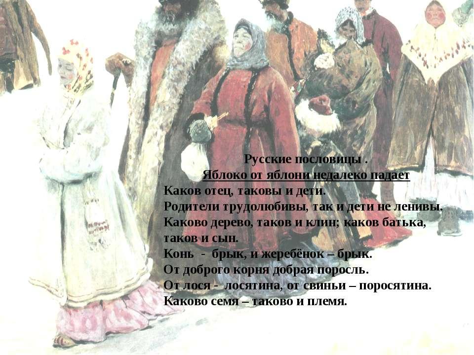 Русские пословицы . Яблоко от яблони недалеко падает Каков отец, таковы и дет...