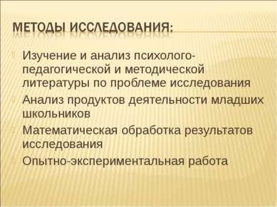 Изучение и анализ психолого- педагогической и методической литературы по проб...