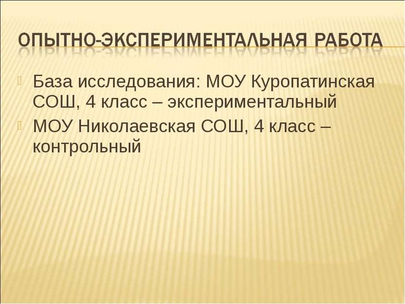 База исследования: МОУ Куропатинская СОШ, 4 класс – экспериментальный МОУ Ник...
