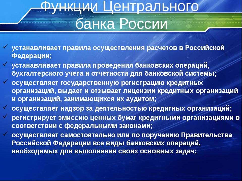 Функции Центрального банка России организует и осуществляет валютный контроль...