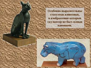 Особенно выразительны статуэтки животных, в изображении которых скульптор не ...