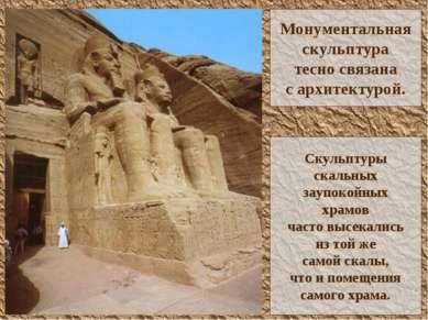 Монументальная скульптура тесно связана с архитектурой. Скульптуры скальных з...